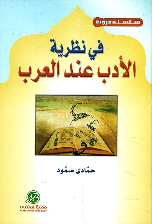 في نظرية الأدب عند العرب حمادي صمود