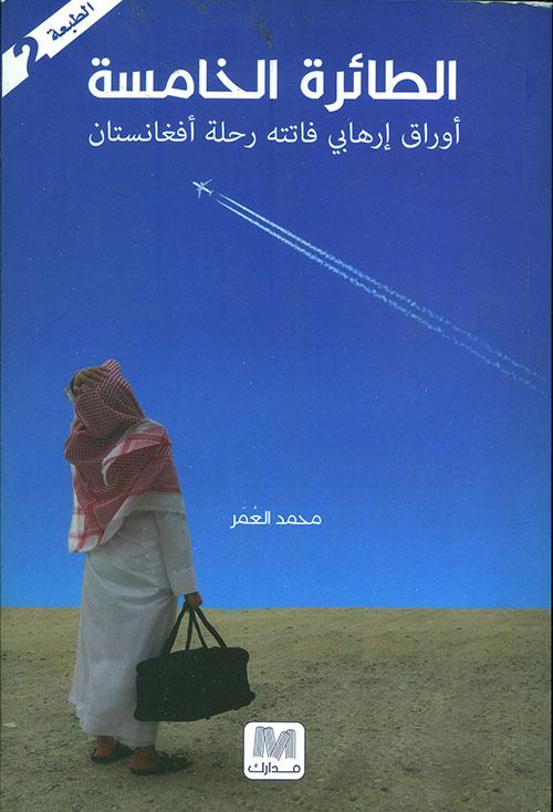 الطائرة الخامسة ؛ أوراق إرهابي فاتته رحلة أفغانستان