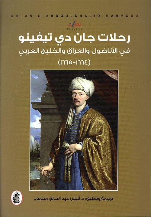 رحلات جان دي تيفينو في الأناضول والعراق والخليج العربي (1664 - 1665)