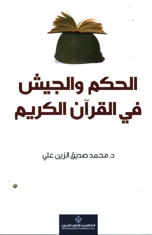 الحكم والجيش في القرآن الكريم