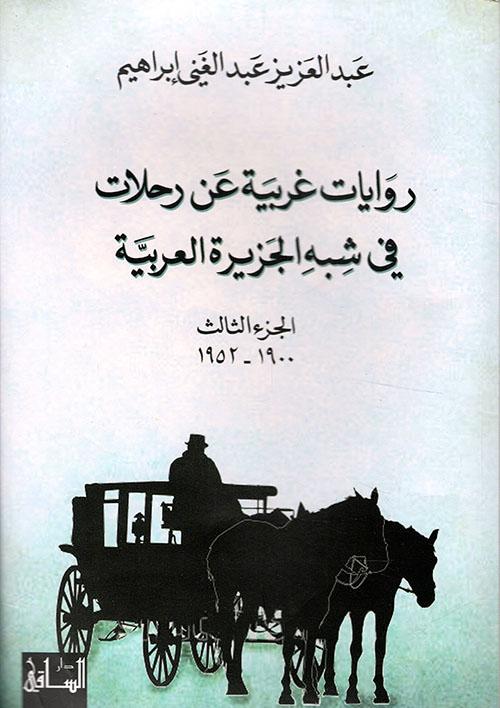 روايات غربية عن رحلات في شبه الجزيرة العربية (الجزء الثالث 1900 - 1952)