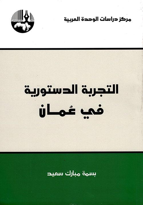 التجربة الدستورية في عمان