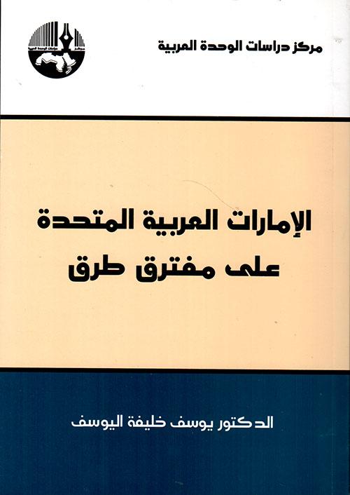 الإمارات العربية المتحدة على مفترق طرق