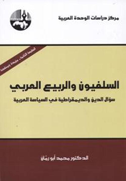 السلفيون والربيع العربي ؛ سؤال الدين والديمقراطية في السياسة العربية