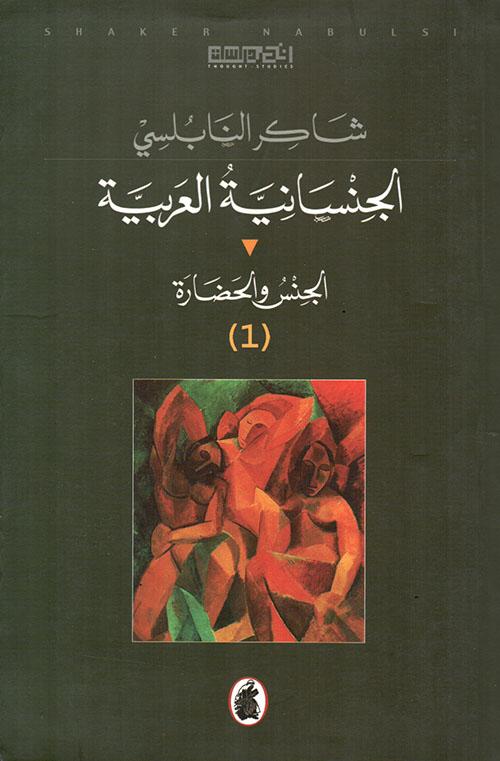 الجنسانية العربية