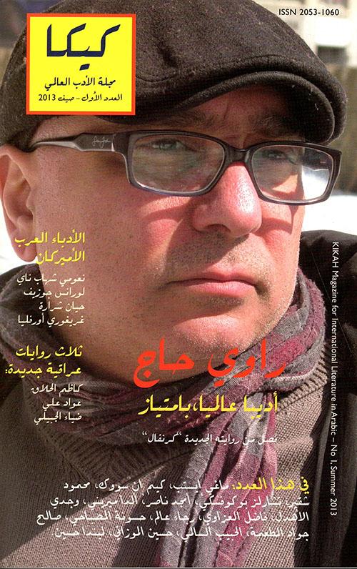 كيكا مجلة الأدب العالمي (العدد الأول) - صيف 2013