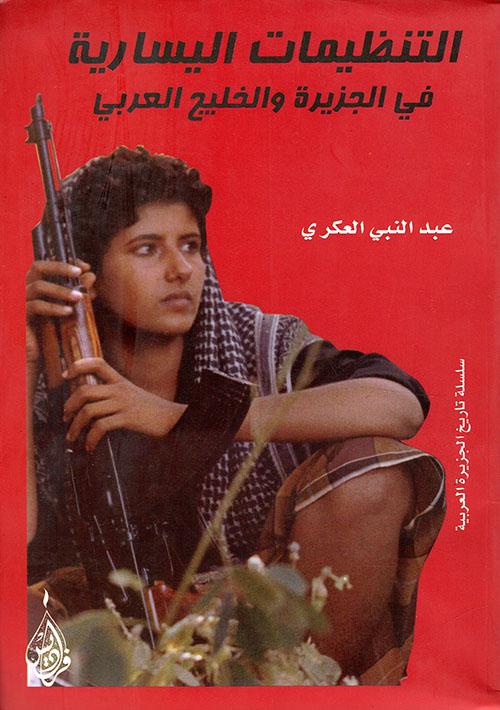 التنظيمات اليسارية في الجزيرة والخليج العربي