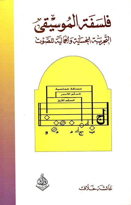 فلسفة الموسيقى ؛ التجربة الحسية والجمالية للصوت