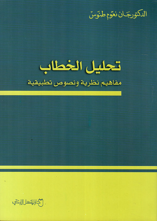 تحليل الخطاب ؛ مفاهيم نظرية ونصوص تطبيقية