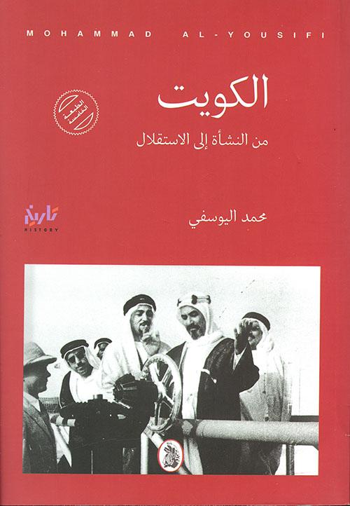 الكويت ؛ من النشأة إلى الاستقلال - من الدستور إلى الاحتلال - من التحرير إلى الاحتلال