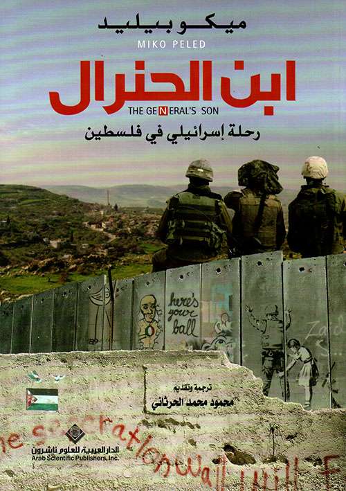 ابن الجنرال ؛ رحلة إسرائيلي في فلسطين
