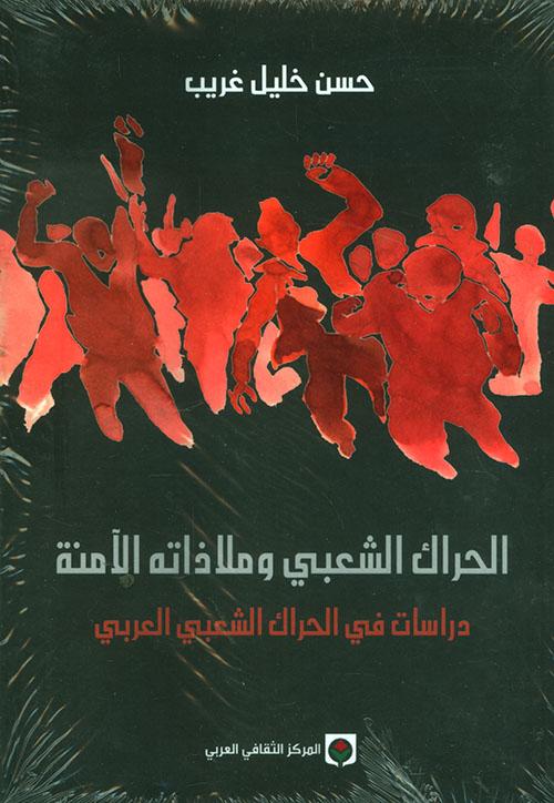 الحراك الشعبي وملاذاته الآمنة ؛ دراسات في الحراك الشعبي العربي: وقائع واحتمالات