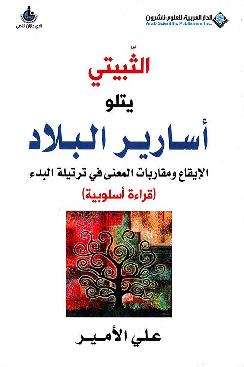 الثبيتي يتلو أسارير البلاد ؛ الإيقاع ومقاربات المعنى في ترتيلة البدء (قراءة أسلوبية)