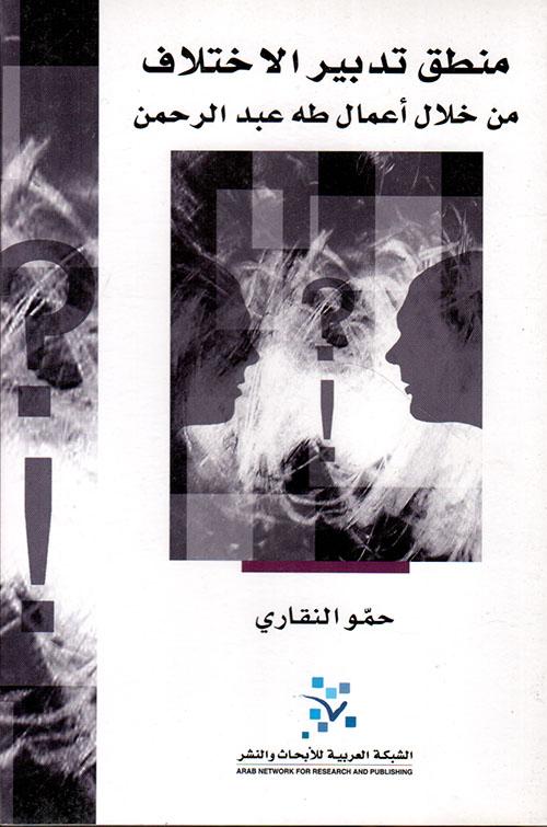 منطق تدبير الاختلاف من خلال أعمال طه عبد الرحمن