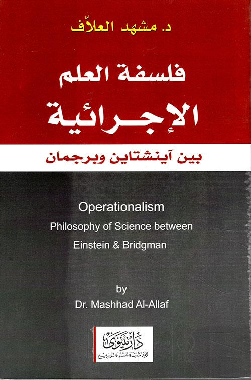 فلسفة العلم الإجرائية بين آينشتاين وبرجمان