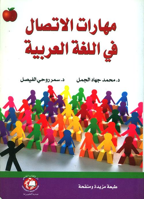 مهارات الاتصال في اللغة العربية