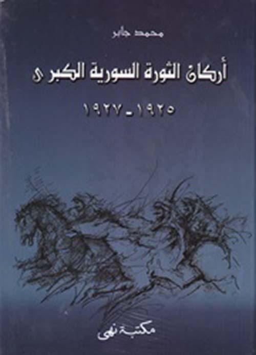 أركان الثورة السورية الكبرى 1925 - 1927