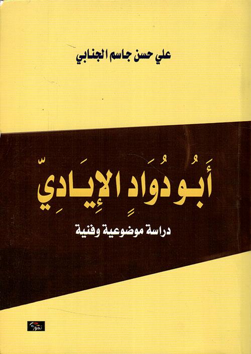 أبو دواد الإيادي ؛ دراسة موضوعية وفنية
