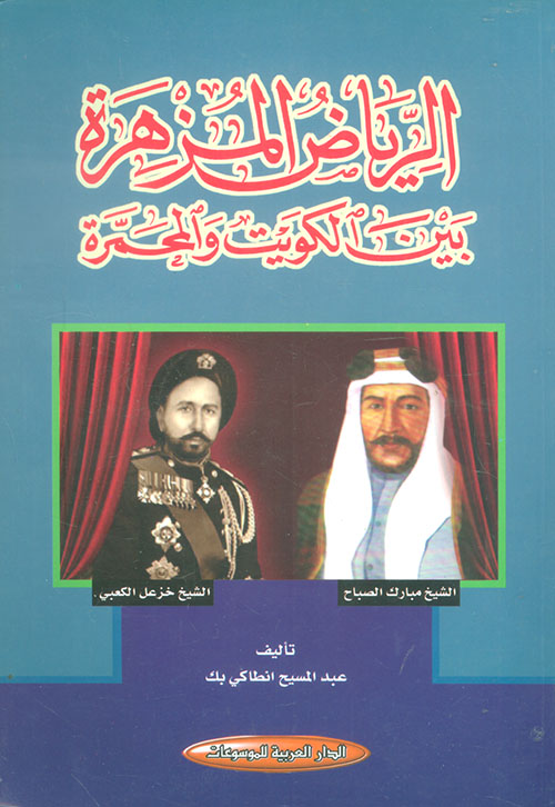 الرياض المزهرة بين الكويت والمحمرة