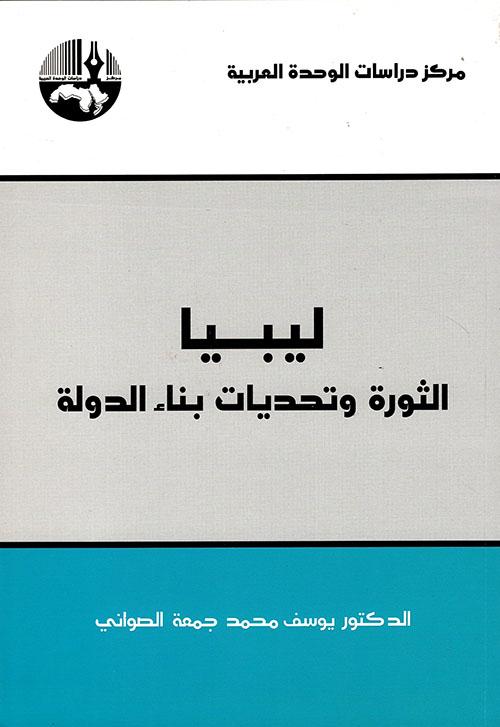 ليبيا الثورة وتحديات بناء الدولة