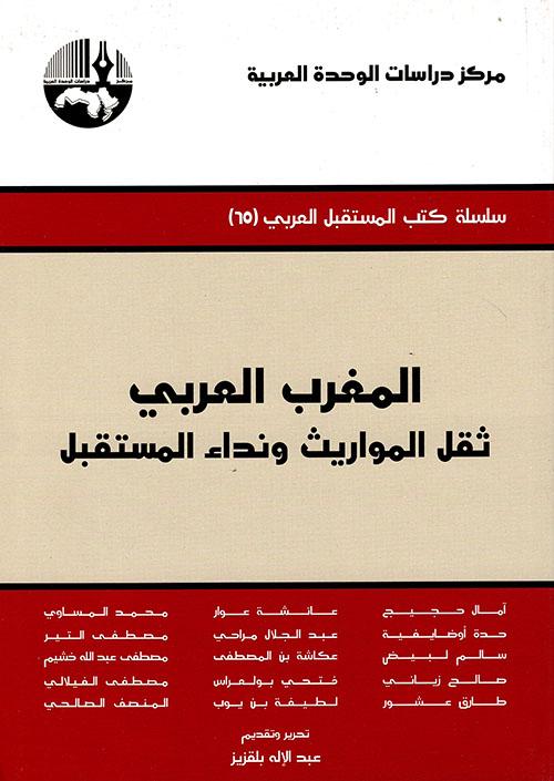 المغرب العربي ؛ ثقل المواريث ونداء المستقبل
