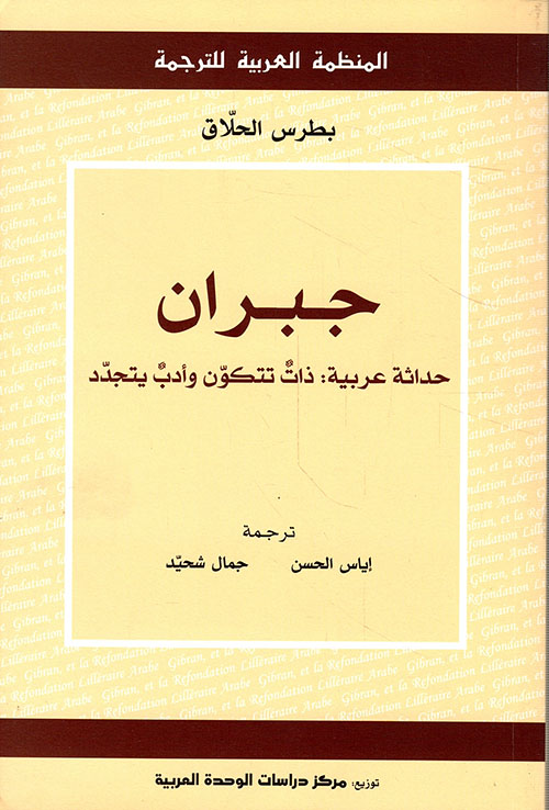 جبران ؛ حداثة عربية: ذات تتكون وأدب يتجدد