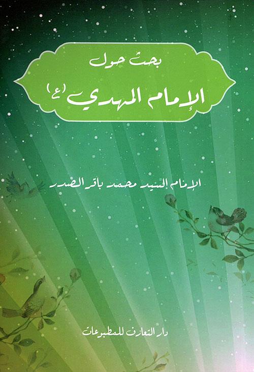 بحث حول الإمام المهدي