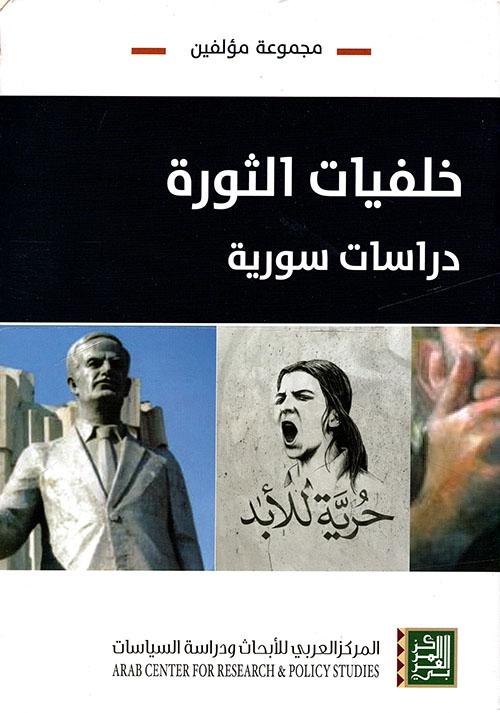 خلفيات الثورة - دراسات سورية