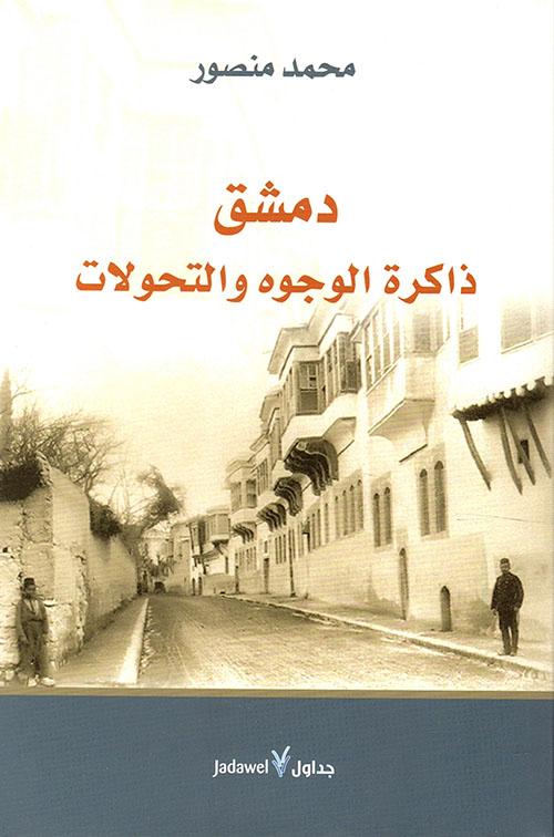 دمشق.. ذاكرة الوجوه والتحولات