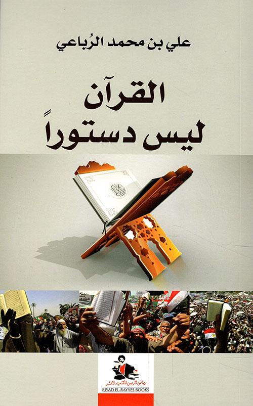 القرآن ليس دستوراً