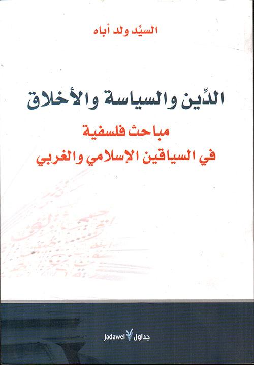 الدين والسياسة والأخلاق: مباحث فلسفية في السياقين الإسلامي والغربي