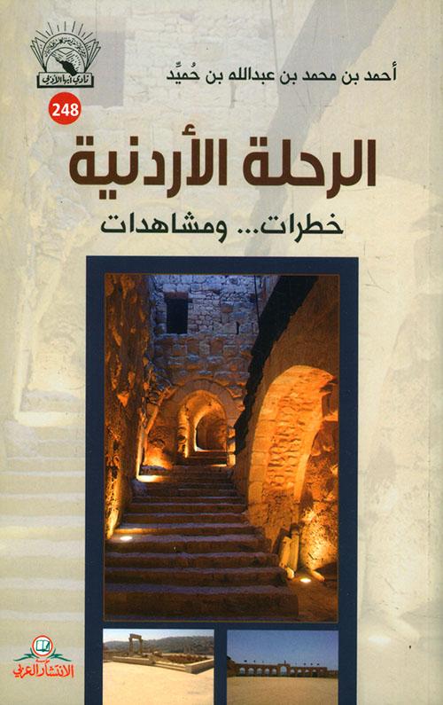 الرحلة الأردنية ؛ خطرات... ومشاهدات