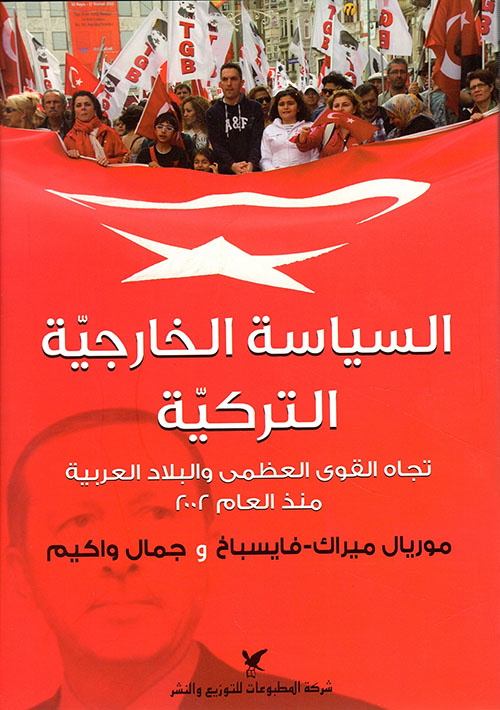السياسة الخارجية التركية تجاه القوى العظمى والبلاد العربية منذ العام 2002