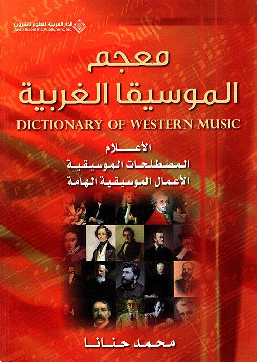 معجم الموسيقا الغربية - الأعلام المصطلحات الموسيقية الأعمال الموسيقية الهامة