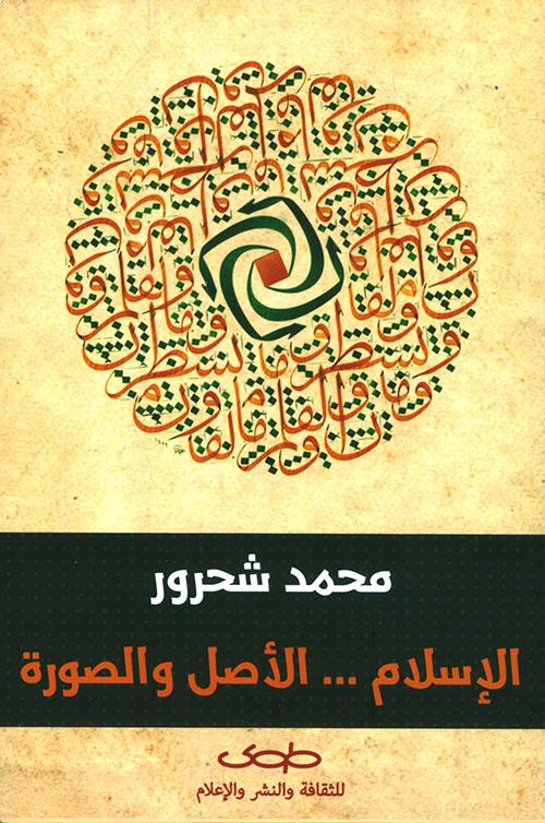 الإسلام... الأصل والصورة