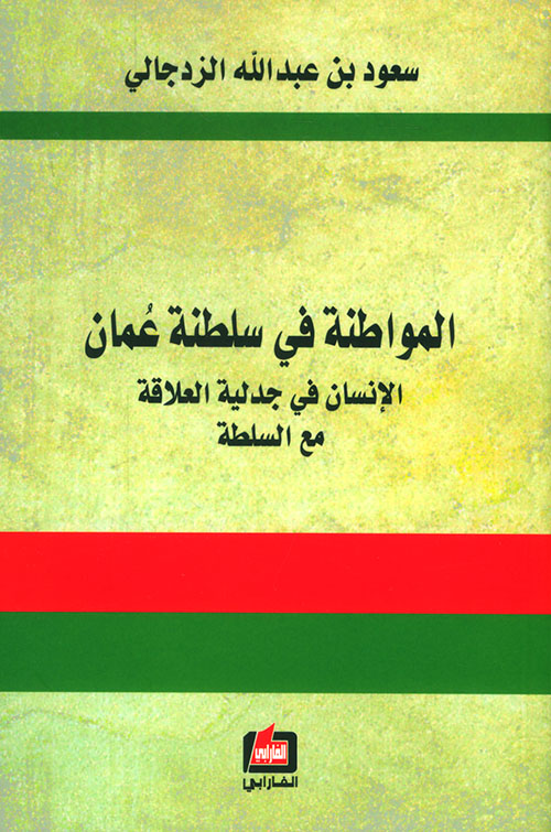 المواطنة في سلطنة عُمان ؛ الإنسان في جدلية العلاقة مع السلطة