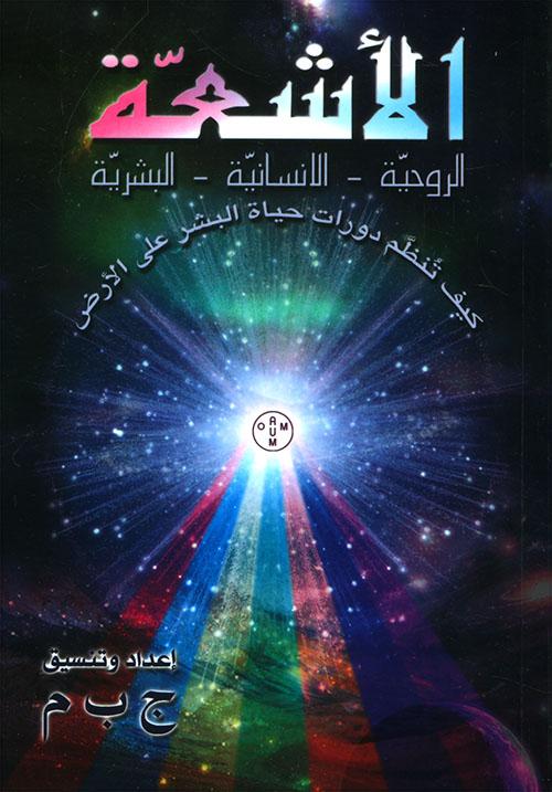 الأشعة الروحية - الإنسانية - البشرية ؛ كيف تنظم دورات حياة البشر على الأرض