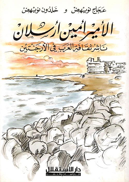 الأمير أمين أرسلان ؛ ناشر ثقافة العرب في الأرجنتين