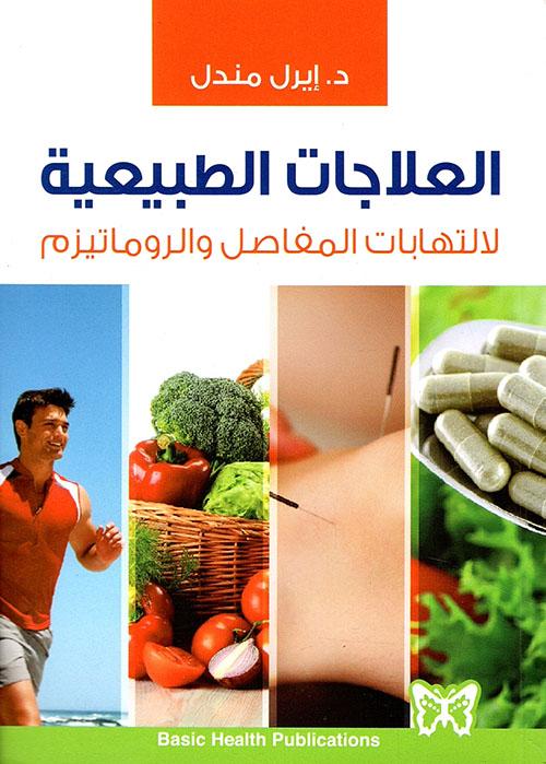 العلاجات الطبيعية لالتهابات المفاصل والروماتيزم