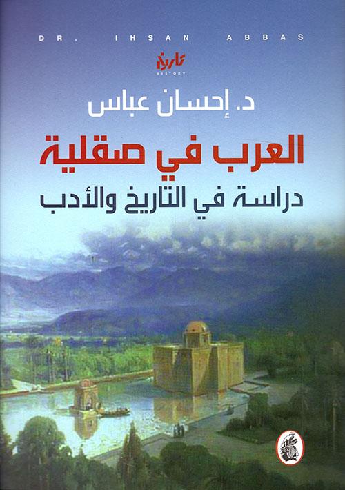 العرب في صقلية ؛ دراسة في التاريخ والأدب