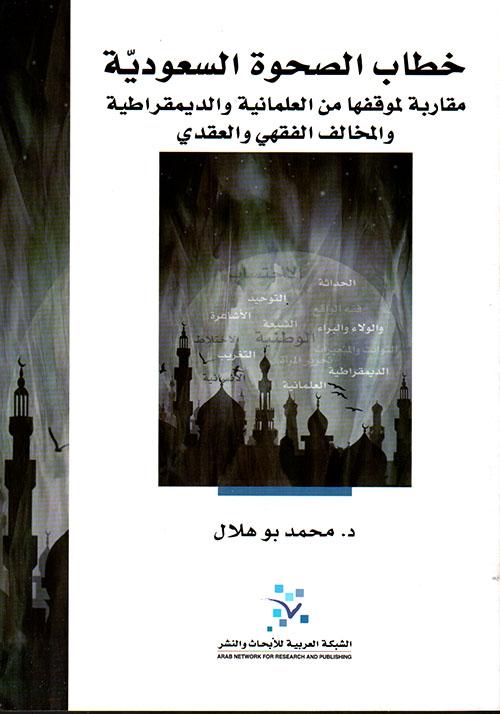 خطاب الصحوة السعودية مقاربة لموقفها من العلمانية والديمقراطية والمخالف الفقهي والعقدي