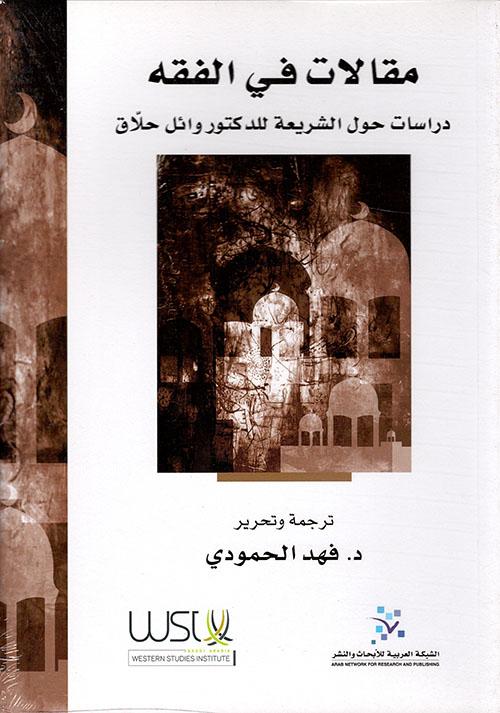 مقالات في الفقه ؛ دراسات حول الشريعة للدكتور وائل حلاق