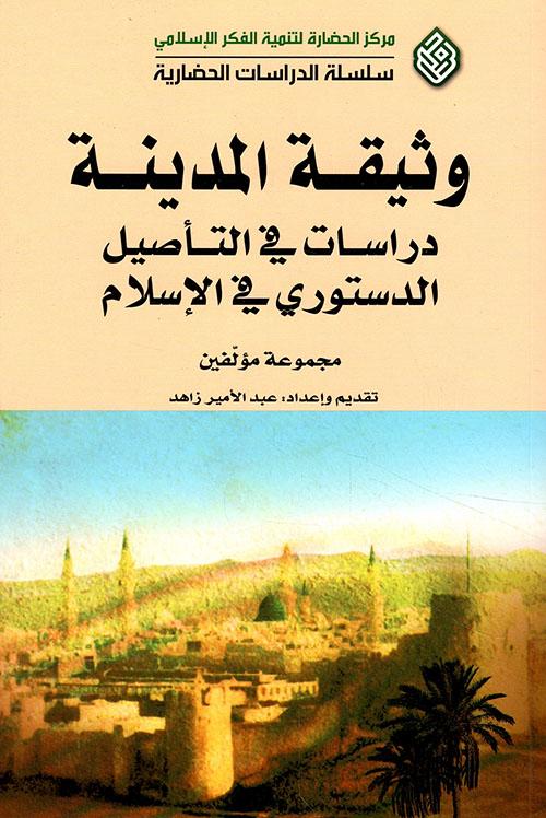 وثيقة المدينة ؛ دراسات في التأصيل الدستوري في الإسلام