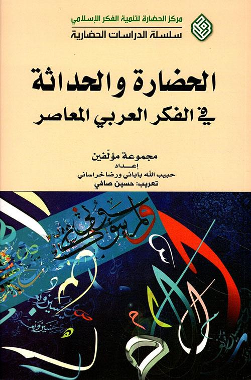 الحضارة والحداثة في الفكر العربي المعاصر