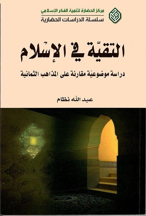التقية في الإسلام ؛ دراسة موضوعية مقارنة على المذاهب الثمانية