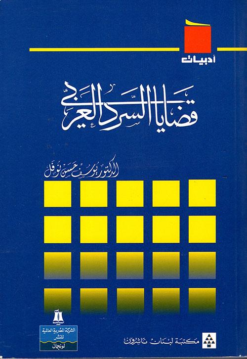 قضايا السرد العربي