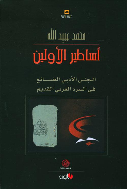 أساطير الأولين - الجنس الأدبي الضائع في السرد العربي القديم