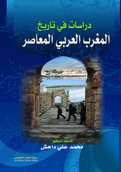 دراسات في تاريخ المغرب العربي المعاصر