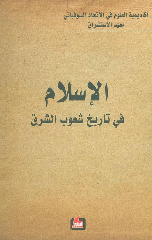 الإسلام في تاريخ شعوب الشرق