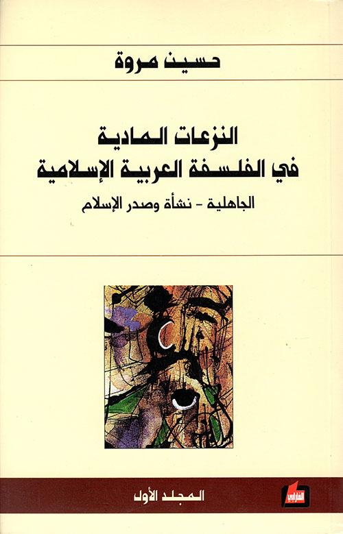 النزعات المادية في الفلسفة العربية الإسلامية ( الجاهلية - نشأة وصدر الإسلام )